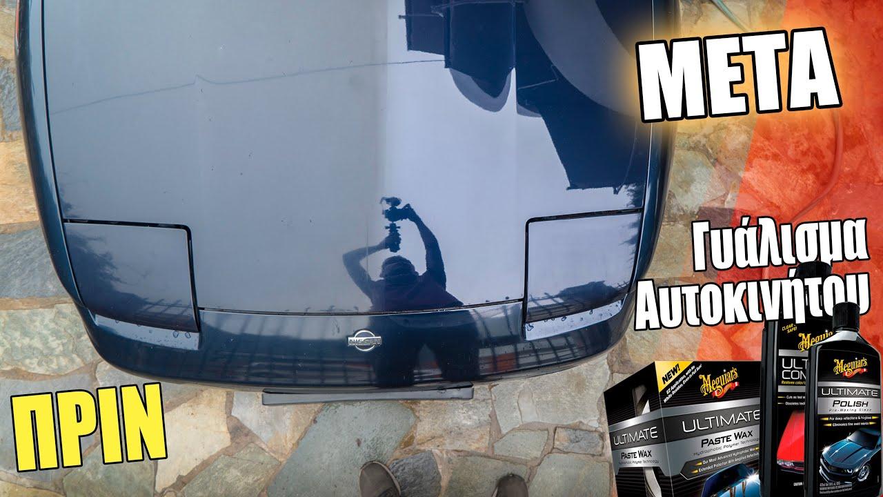 DIY Γυάλισμα αυτοκινήτου - Αναλυτικός οδηγός