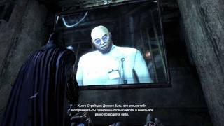 Прохождение игры Batman Arkham City часть 27