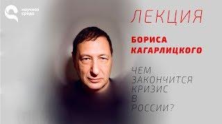 видео Видео Кризис в России