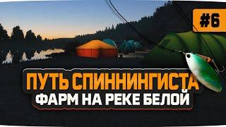 Русская Рыбалка 4 Фармим серебро на реке Белой Аккаунт спиннингиста 6