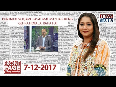 Front Page | 7-December-2017 | NewsOne Pk