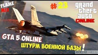 GTA 5 Online (PS4) -Штурм Военной Базы! #23