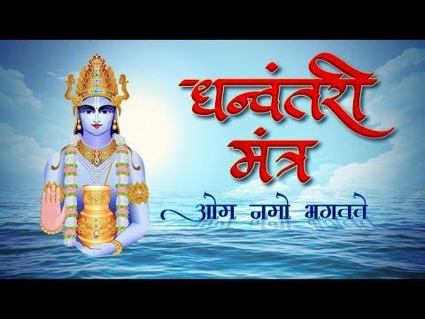 Dhanteras Mantra | Dhanvantari Mantra | धन्वन्तरी मंत्र | Diwali 2018
