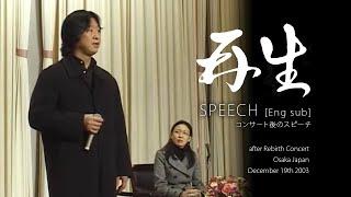 [Speech w/ Eng Sub] Hyo Jin Moon Speech in 2003 Osaka 再生 Rebirth Concert