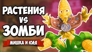 РАСТЕНИЯ против ЗОМБИ - КООПЕРАТИВ, БАНДА ЗОМБИ ♦ Plants vs Zombies Battle for Neighborville #9