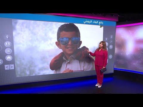 البلبل اليمني الصغير الذي خطف الأسماع بصوته الساحر يناشد والده السماح له السفر إلى لبنان  - نشر قبل 5 دقيقة