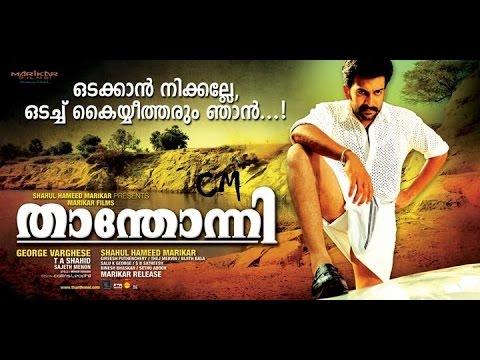 Thanthonni - 2010 Full Malayalam Movie | Prithviraj | Sheela | Ambika | Malayalam HD Movies 2016
