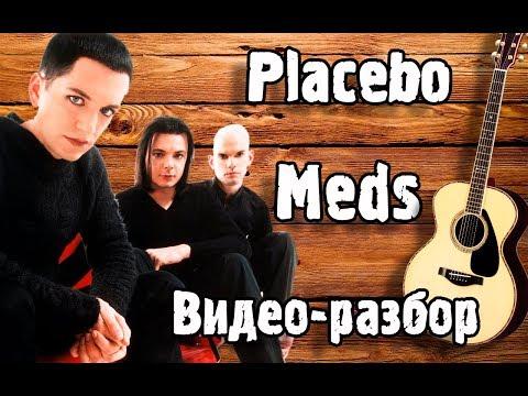 PLACEBO - MEDS Кавер + Разбор На Гитаре / Как Играть Песню Meds - Placebo