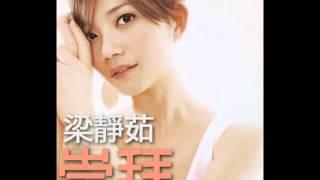 [MOMO]梁静茹 FISH LEONG 崇拜 thumbnail