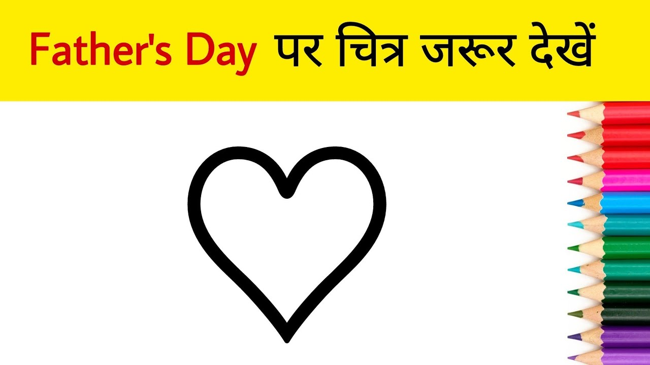 Father's Day पर चित्र बनाना है तो जरूर देखें | How to Draw Father's Day Special Drawing from Heart