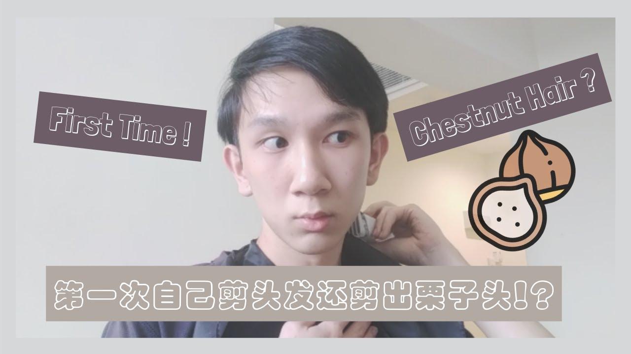 【购物开箱+ Vlog】【ENG MAN】 终于可以剪头发啦!! Finally can cut my hair!!