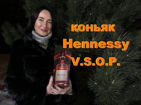 Коньяк Hennessy V.S.O.P., обзор и дегустация.