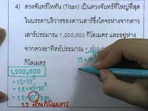 เลขกระทรวง พื้นฐาน ม.1 เล่ม1 : แบบฝึกหัด3.3ก ข้อ02