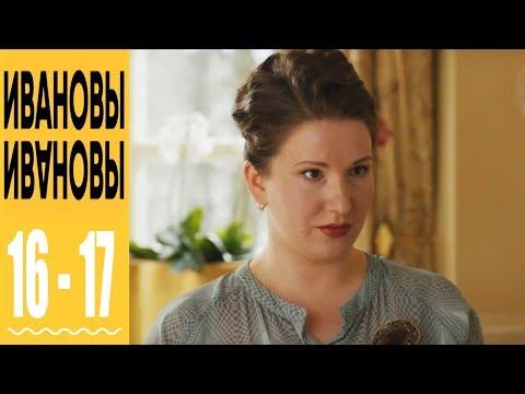 Ивановы Ивановы - комедийный сериал HD - 16 и 17 серии