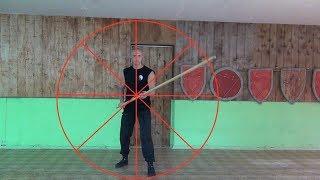 Шест. Освоение траекторной базы фехтовального хвата