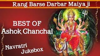 Mata Rani Bhajan - Rang Barse Darbar - Navratri Special Bhajans - Best of Ashok Chanchal