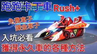 跑跑卡丁車Rush+ 手機版 獲得永久車的各種方法 新手入坑必看 你是無課還是課金玩家? Kartrider Rush+