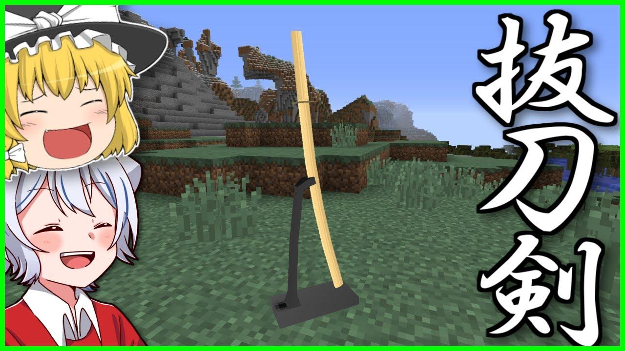 【マイクラ】刀と植物使いのマインクラフト【ゆっくり実況】Part1