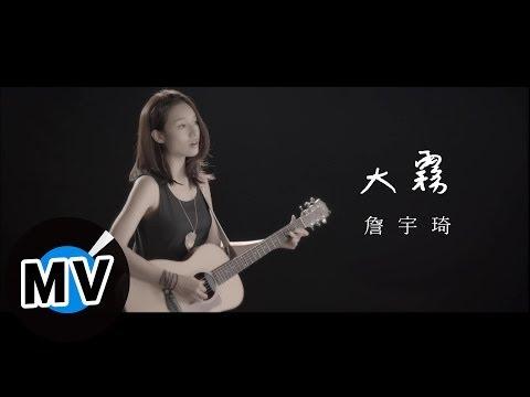 *首播* 詹宇琦 - 大霧 (官方完整版MV) - 優質戲劇《花是愛》插曲
