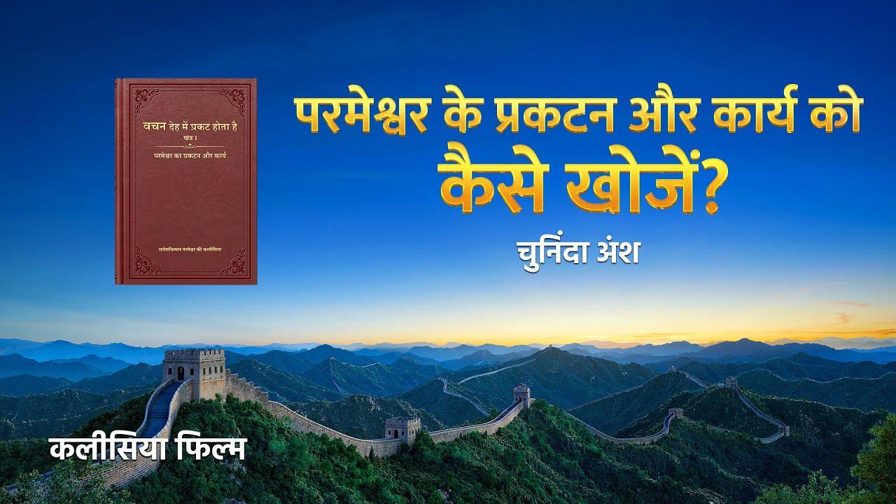 """Hindi Christian Movie """"विजय गान"""" अंश 4 : प्रभु यीशु के दुबारा आने के लक्षण"""
