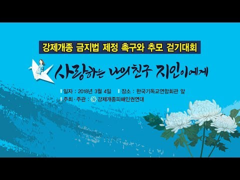 [Seoul, Gyeonggi] convention to urge the enactment of a law against coercive conversion programs