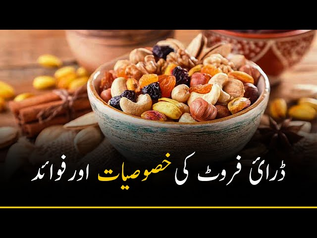Best Dry Fruits And Their Benefits In Winter