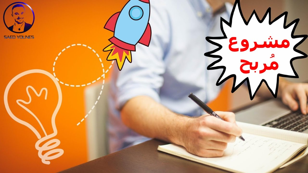 كيف تبدا مشروع تجاري مربح بدون راس مال | #ريادة_الأعمال