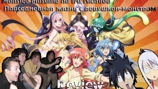 [Silver] Обзор Monster Musume no Iru Nichijou /  Повседневная жизнь с девушкой-монстром cмотреть видео онлайн бесплатно в высоком качестве - HDVIDEO