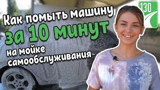 Як помити машину на мийці самообслуговування — поради експерта | 130.com.ua