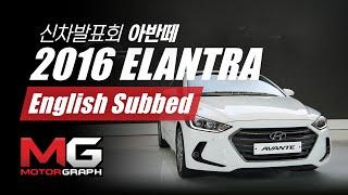 현대 신형 아반떼(AD) REVIEW (2016 Hyundai Elantra - English subbed)...좋아진 점과 나빠진 점-avante ad