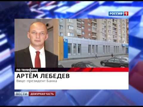 Подробности ограбления банка Русский стандарт в Питере