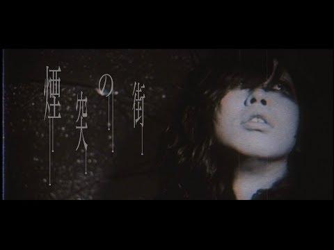『煙突の街』Music Video / 首振りDolls
