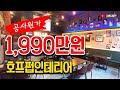 부산스시집횟집식당인테리어 상가인테리어업체추천 소망컨설팅!
