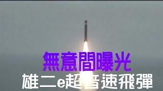 「雄二E」飛彈衛星照曝光!! thumbnail