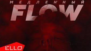 LEV - Медленный Flow