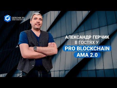 18+ Александр Герчик в гостях у Pro Blockchain AMA 2 0