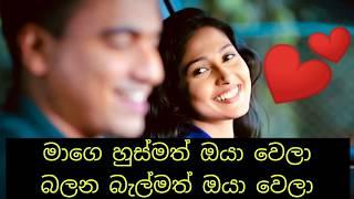 Gambar cover Mage Husmath Oya Wela   මාගෙ හුස්මත් ඔයා වෙලා බලන බැල්මත් ඔයා වෙලා  - New Sinhala Song 2019