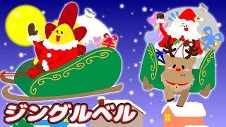 ジングルベル  presented by AIG損保 クリスマスソング サンタクロース 童謡(どうよう)こどものうた  みんなのうた Christmas Song