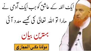 Ek Allah Ke Ashiq Ka Bahtareen Waqia   Short Clip   Maulana Makki AL Hijazi   Islamic Views  