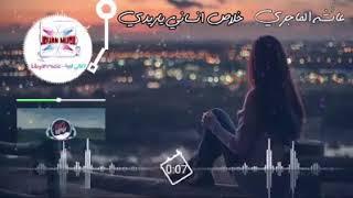 عائشة الماجري- خلاص أنساني ياريدي 2021 جديد