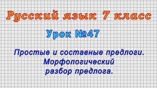 Русский язык 7 класс (Урок№47 - Простые и составные предлоги. Морфологический разбор предлога.)