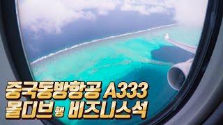 몰디브 신혼여행 가성비 항공권, 중국동방항공 A330-…