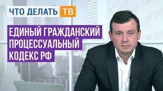 Единый гражданский процессуальный кодекс РФ(, 2015-01-15T15:19:57.000Z)