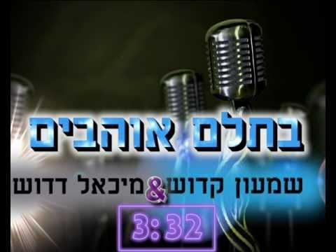 שמעון קדוש ומיכאל דדוש ''בתלם אוהבים'' 2013 ''חדש''