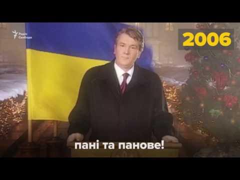 Как из года в год президенты Украины поздравляли народ с Новым годом