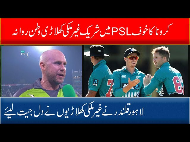The Only Team From PSL Whose All Foreigners Decided To Stay In Pakistan| 9 News HD