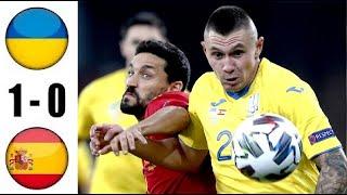 Украина обыграла Испанию Фантастика