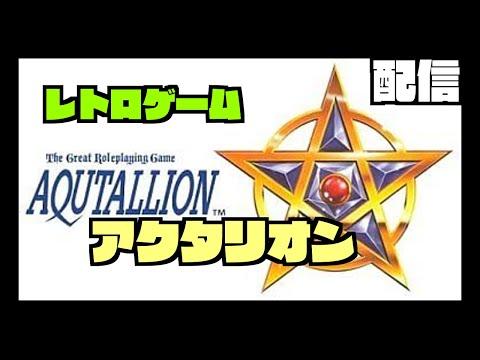 【レトロゲーム】アクタリオン #7【SFC】
