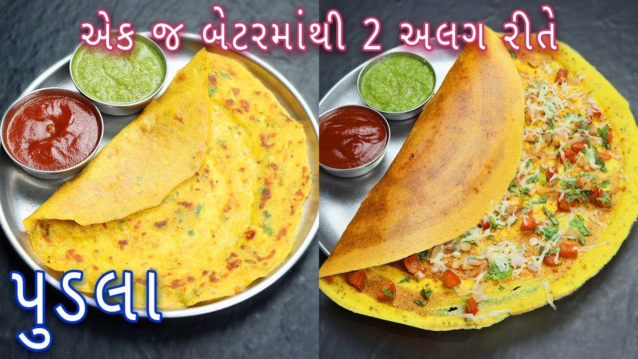 ઓછા સમયમાં એક જ બેટરમાંથી 2 અલગ રીતે પુડલા | besan pudla recipe | pudla recipe in Gujarati