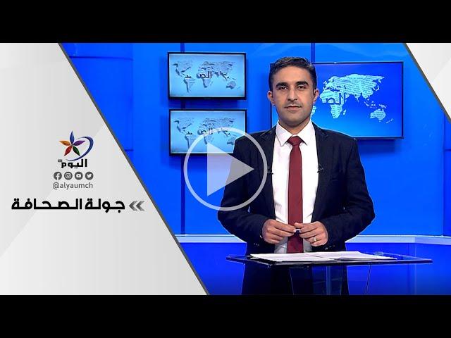 جولة الصحافة | قناة اليوم 01-06-2021